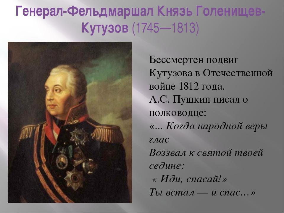 Бессмертен подвиг Кутузова в Отечественной войне 1812 года. А.С. Пушкин писал...