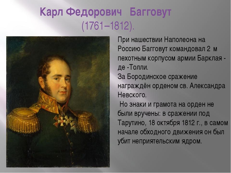 При нашествии Наполеона на Россию Багговут командовал 2‑м пехотным корпусом а...
