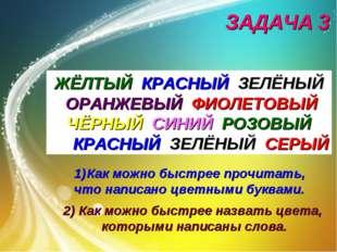 ЗАДАЧА 3 ЖЁЛТЫЙ КРАСНЫЙ ЗЕЛЁНЫЙ ОРАНЖЕВЫЙ ФИОЛЕТОВЫЙ ЧЁРНЫЙ СИНИЙ РОЗОВЫЙ КРА