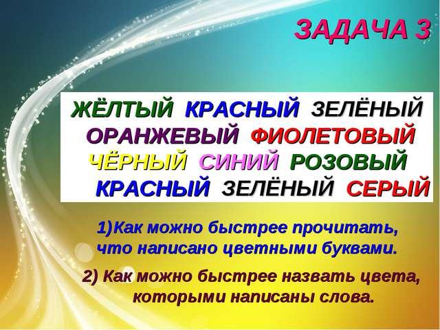 ЗАДАЧА 3 ЖЁЛТЫЙ КРАСНЫЙ ЗЕЛЁНЫЙ ОРАНЖЕВЫЙ ФИОЛЕТОВЫЙ ЧЁРНЫЙ СИНИЙ РОЗОВЫЙ КРА...