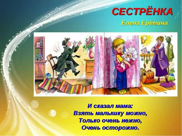 СЕСТРЁНКА Елена Ерёмина И сказал мама: Взять малышку можно, Только очень нежн...