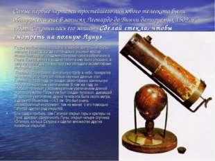 Самые первые чертежи простейшего линзового телескопа были обнаружены ещё в за