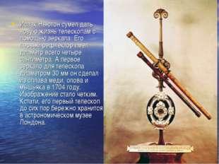Исаак Ньютон сумел дать новую жизнь телескопам с помощью зеркала. Его первый