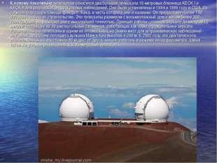 К новому поколению телескопов относятся два больших телескопа 10-метровых бли