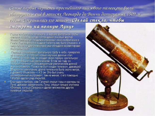 Самые первые чертежи простейшего линзового телескопа были обнаружены ещё в за...