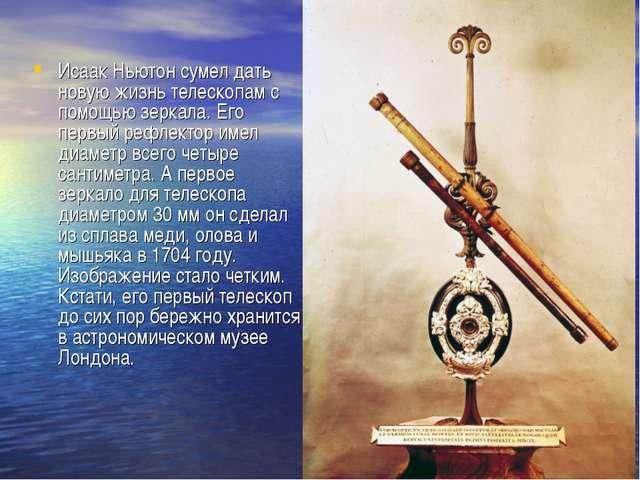 Исаак Ньютон сумел дать новую жизнь телескопам с помощью зеркала. Его первый...