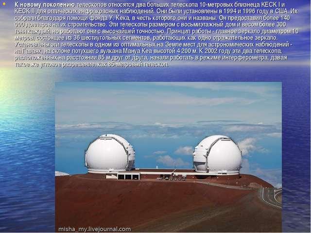 К новому поколению телескопов относятся два больших телескопа 10-метровых бли...