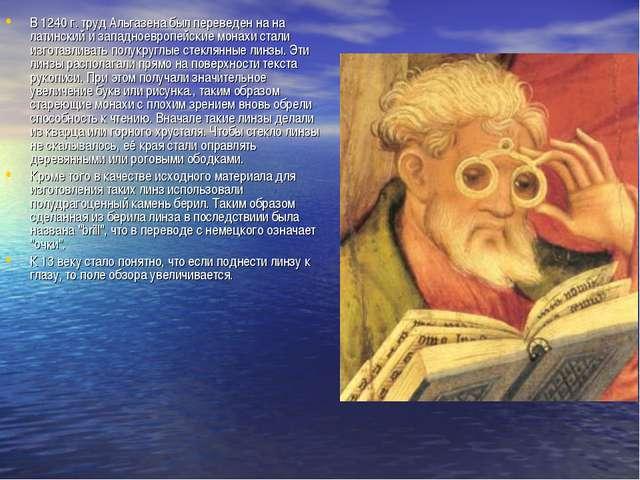 В 1240 г. труд Альгазена был переведен на на латинский и западноевропейские м...