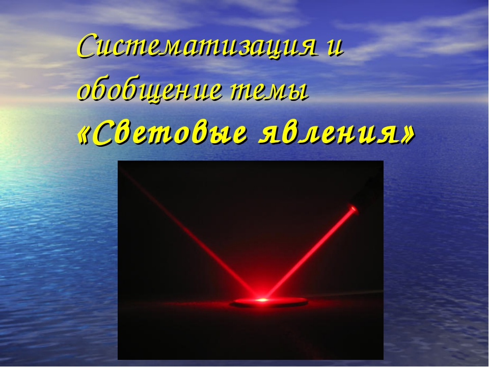 Систематизация и обобщение темы «Световые явления»