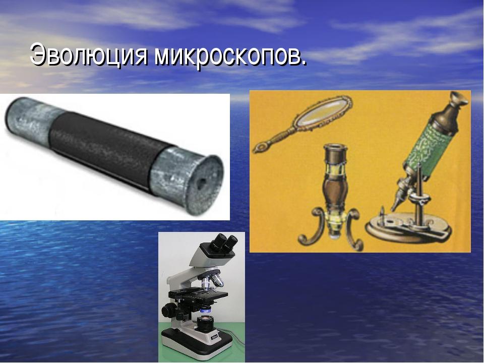 Эволюция микроскопов.
