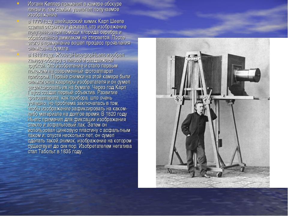 Иоганн Кеплер применил в камере-обскуре линзы и, тем самым, увеличил получаем...