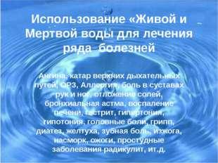 Использование «Живой и Мертвой воды для лечения ряда болезней Ангина, катар в