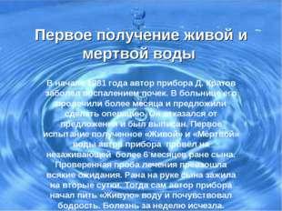 Первое получение живой и мертвой воды В начале 1981 года автор прибора Д. Кра