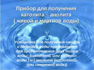 Прибор для получения католита – анолита ( живой и мертвой воды) Установка для
