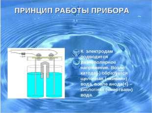 К электродам подводится разнополярное напряжение. Возле катода(-) образуется
