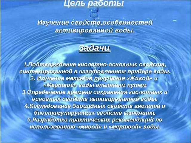 Цель работы  Изучение свойств,особенностей активированной воды.  Задачи. ...