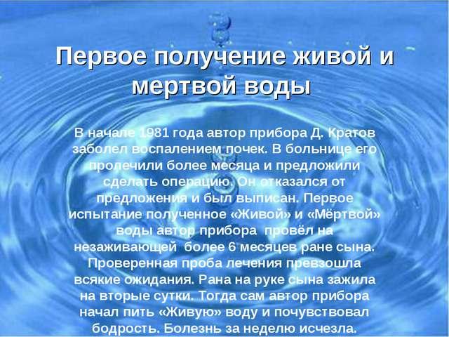 Первое получение живой и мертвой воды В начале 1981 года автор прибора Д. Кра...