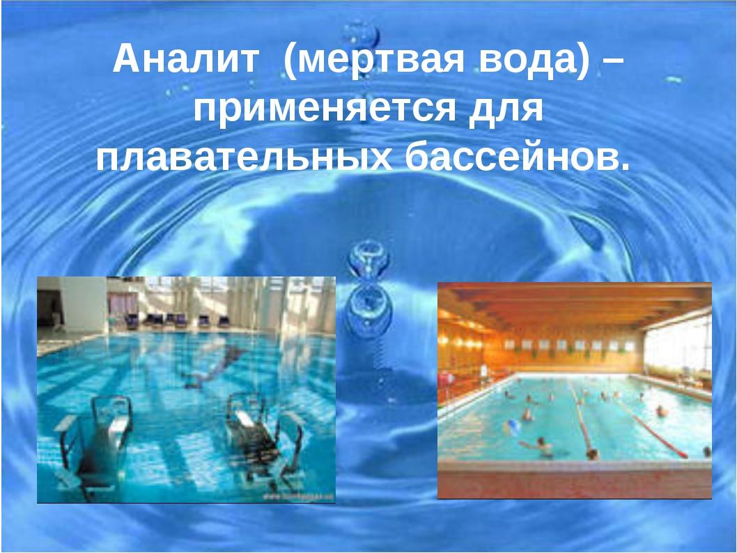 Аналит (мертвая вода) – применяется для плавательных бассейнов.