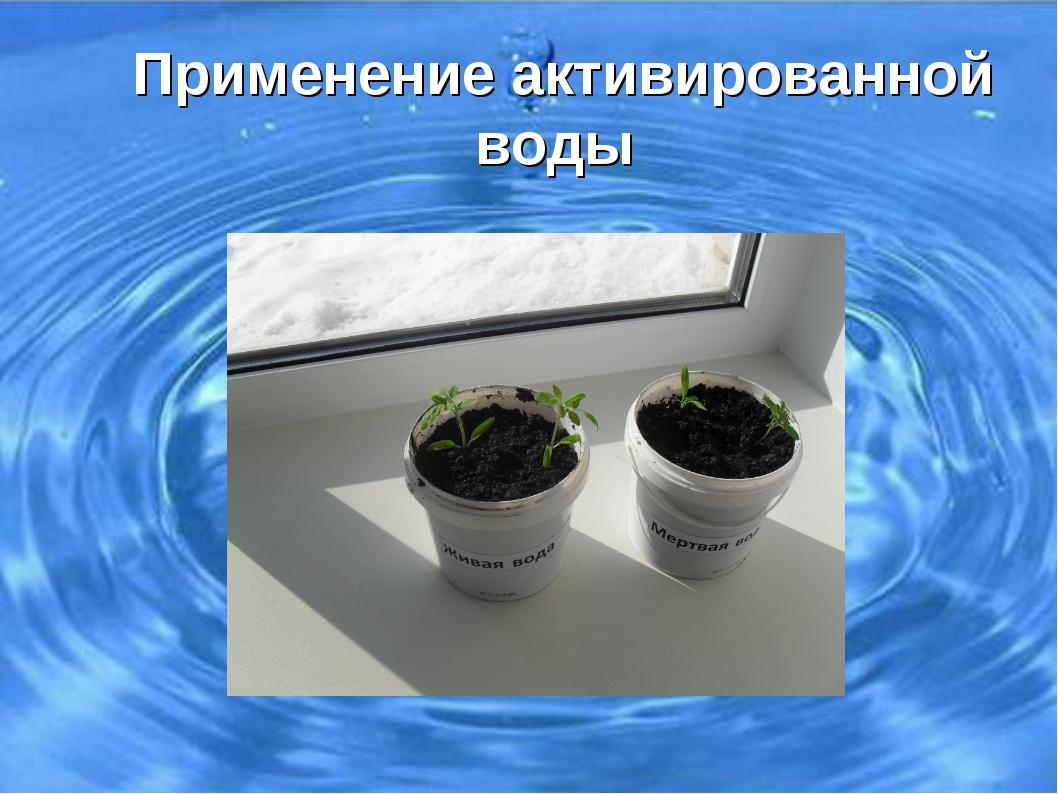 Применение активированной воды