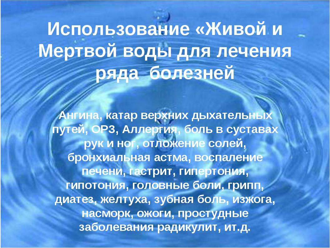Использование «Живой и Мертвой воды для лечения ряда болезней Ангина, катар в...