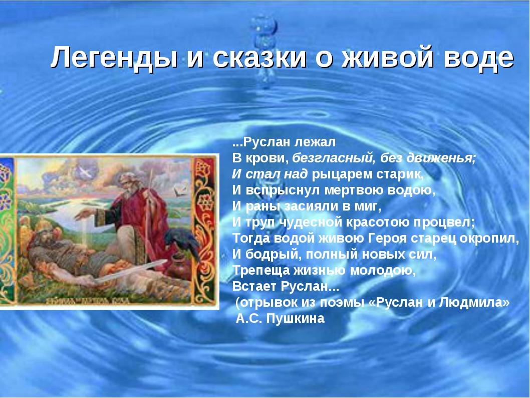 ...Руслан лежал В крови, безгласный, без движенья; И стал над рыцарем старик,...