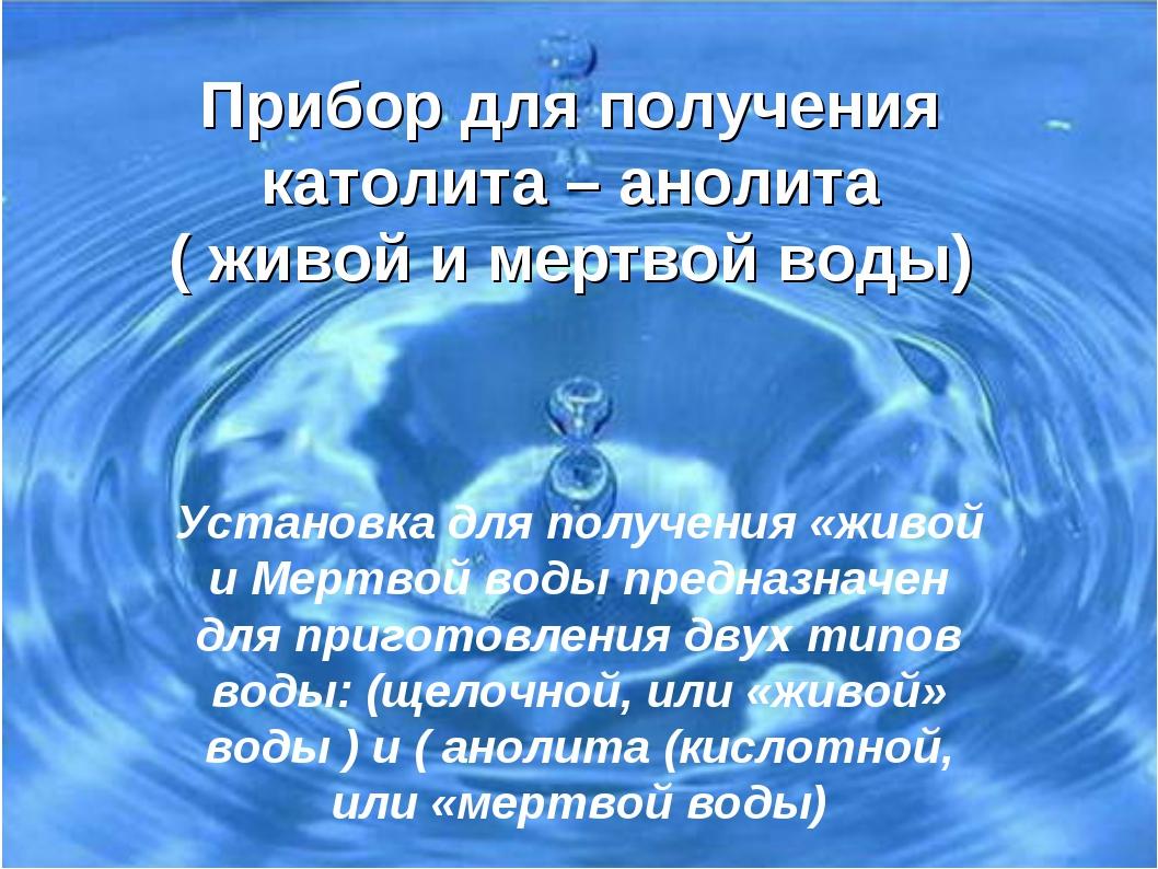 Прибор для получения католита – анолита ( живой и мертвой воды) Установка для...