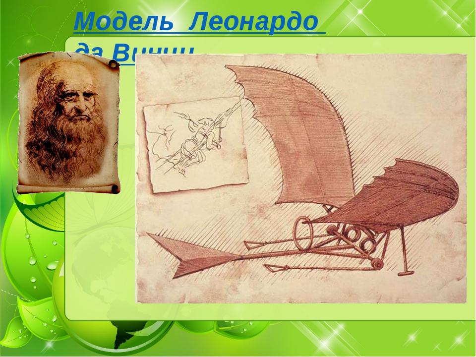 Модель Леонардо да Винчи Одним из самых первых биоников можно считать Леонар...