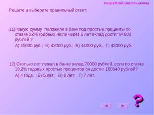 Решите и выберите правильный ответ: 11) Какую сумму положили в банк под прост