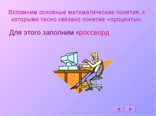 Вспомним основные математические понятия, с которыми тесно связано понятие «п