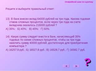 Решите и выберите правильный ответ: 13) В банк внесен вклад 64000 рублей на т