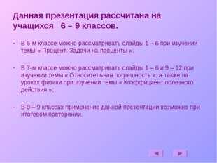 Данная презентация рассчитана на учащихся 6 – 9 классов. В 6-м классе можно р