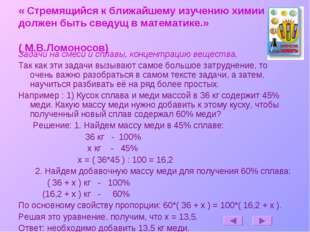 « Стремящийся к ближайшему изучению химии должен быть сведущ в математике.» (
