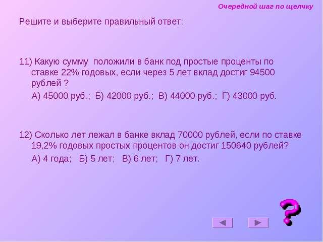 Решите и выберите правильный ответ: 11) Какую сумму положили в банк под прост...