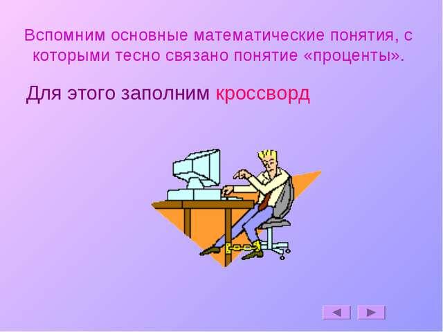 Вспомним основные математические понятия, с которыми тесно связано понятие «п...
