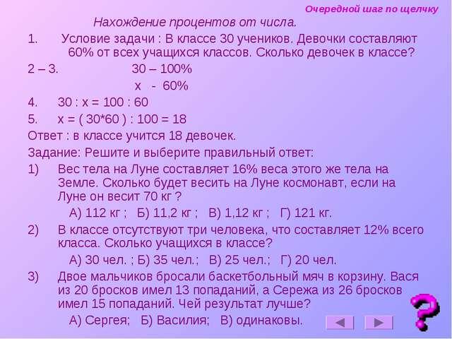 Нахождение процентов от числа. Условие задачи : В классе 30 учеников. Девочк...