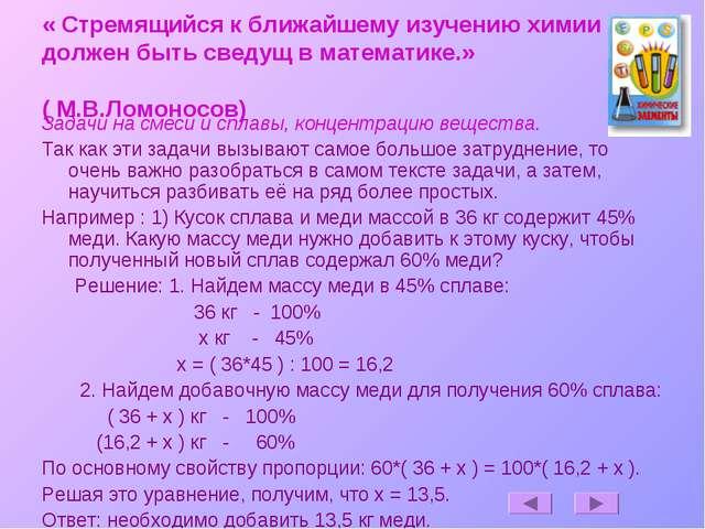 « Стремящийся к ближайшему изучению химии должен быть сведущ в математике.» (...