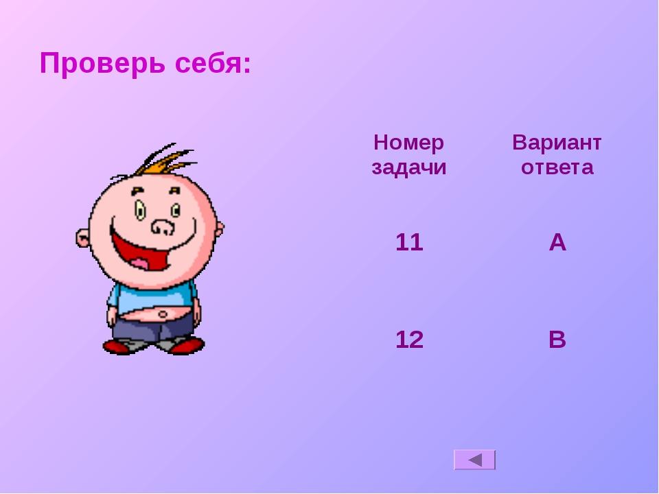 Проверь себя: Номер задачиВариант ответа 11А 12В