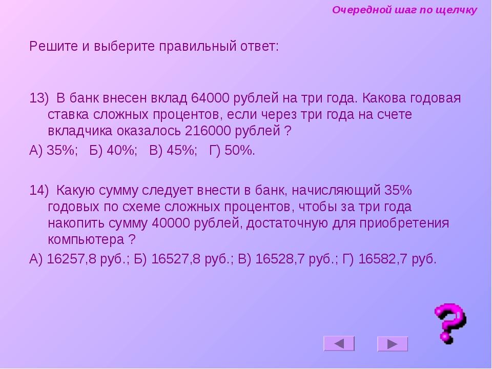 Решите и выберите правильный ответ: 13) В банк внесен вклад 64000 рублей на т...