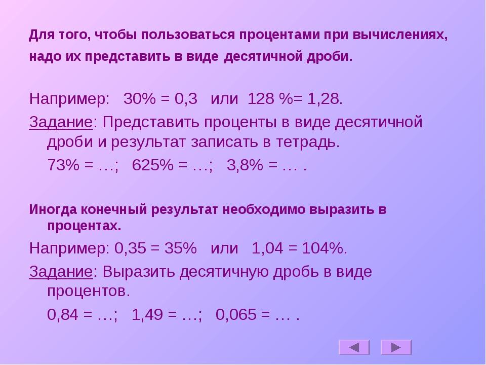 Для того, чтобы пользоваться процентами при вычислениях, надо их представить...
