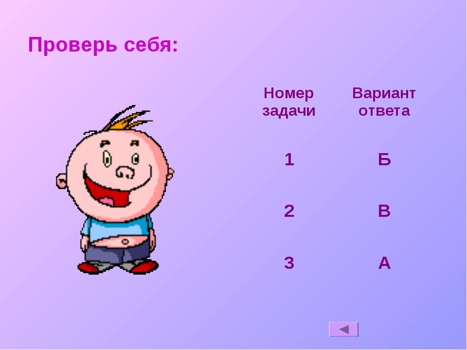 Проверь себя: Номер задачиВариант ответа 1Б 2В 3А