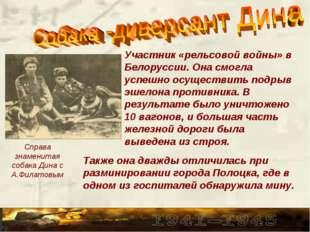 Участник «рельсовой войны» в Белоруссии. Она смогла успешно осуществить подры