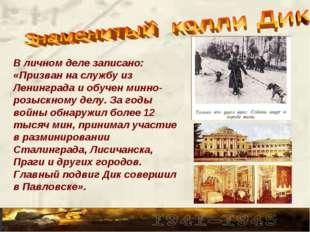 В личном деле записано: «Призван на службу из Ленинграда и обучен минно-розыс