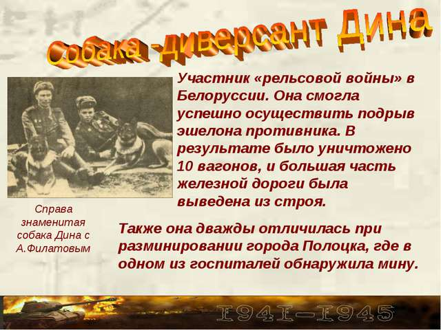 Участник «рельсовой войны» в Белоруссии. Она смогла успешно осуществить подры...
