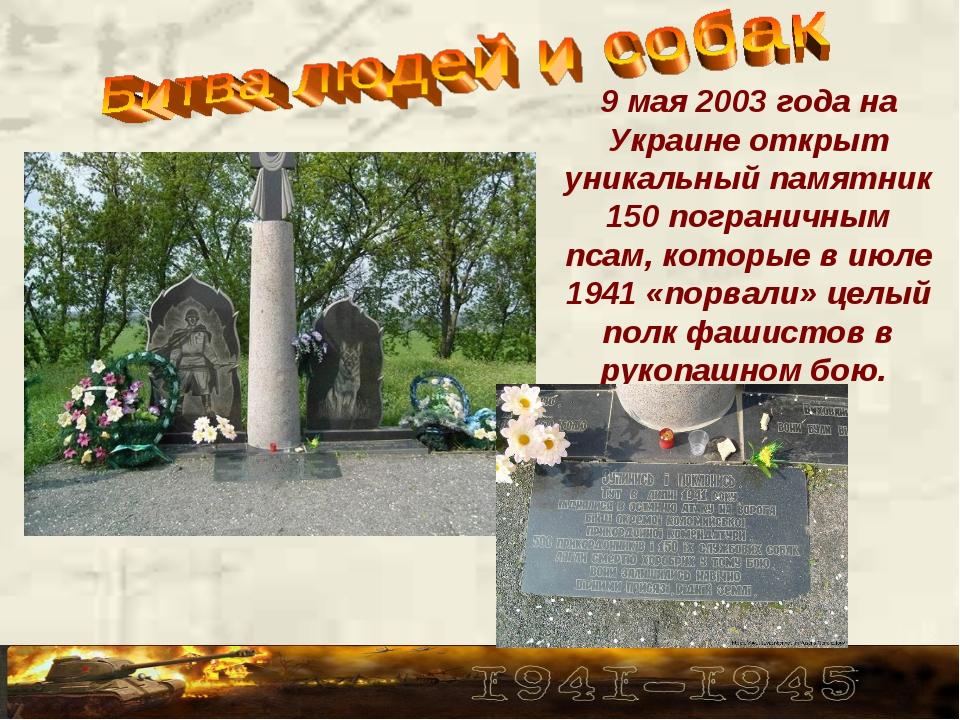 9 мая 2003 года на Украине открыт уникальный памятник 150 пограничным псам, к...