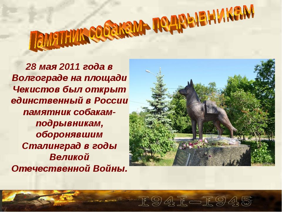 28 мая 2011 года в Волгограде на площади Чекистов был открыт единственный в Р...
