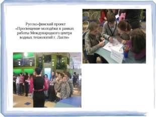 Русско-финский проект «Просвещение молодёжи в рамках работы Международного ц