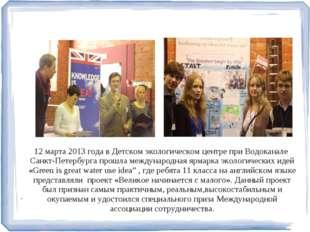 12 марта 2013 года в Детском экологическом центре при Водоканале Санкт-Петерб