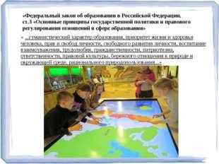 « ...гуманистический характер образования, приоритет жизни и здоровья человек
