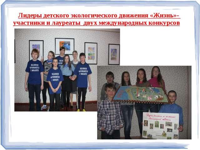 Лидеры детского экологического движения «Жизнь»- участники и лауреаты двух м...