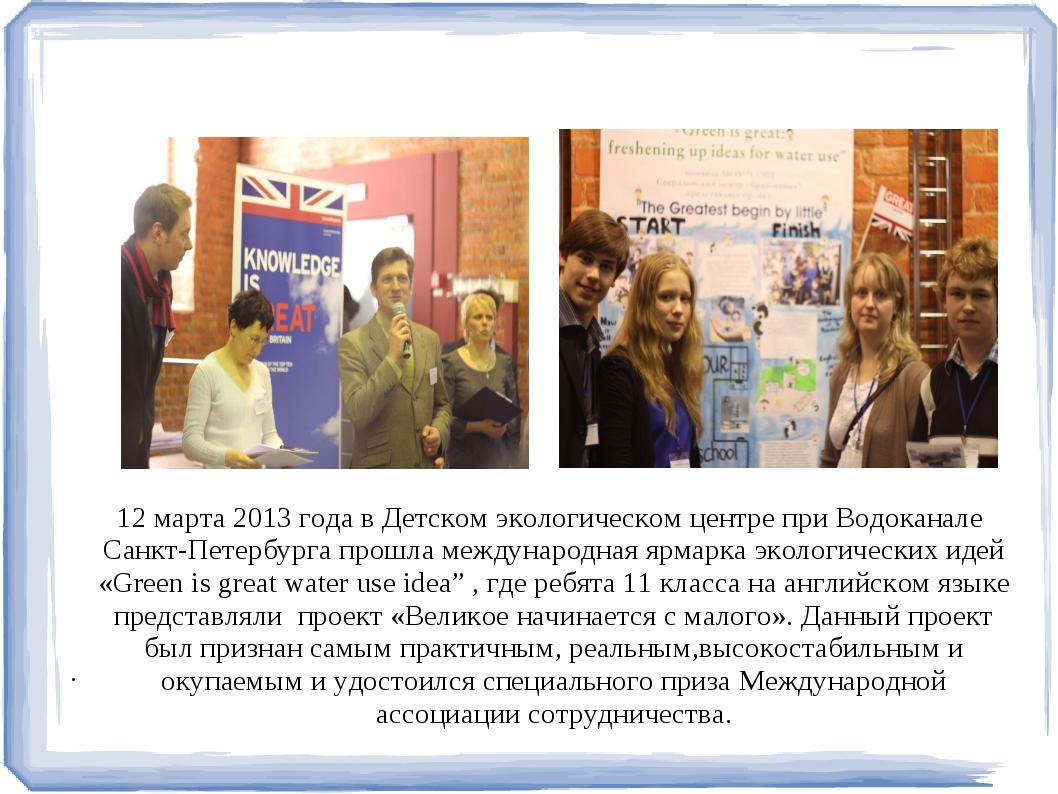 12 марта 2013 года в Детском экологическом центре при Водоканале Санкт-Петерб...